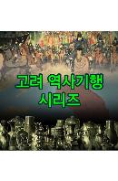 EBS 고려 역사기행 시리즈 [주문제작상품]