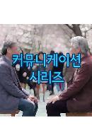 EBS 커뮤니케이션 시리즈 [주문제작상품]