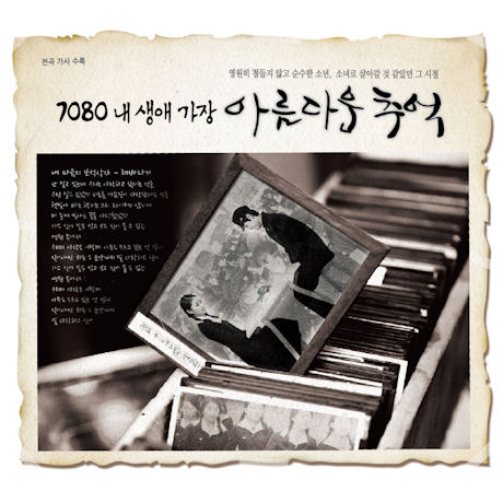 VARIOUS - 7080 내 생애 가장 아름다운 추억