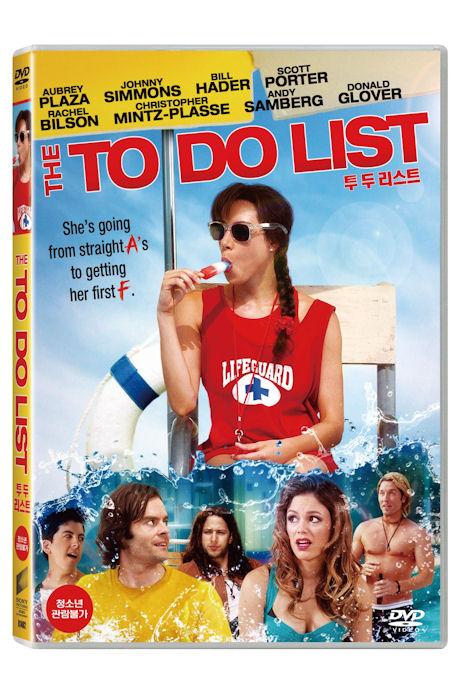 투 두 리스트 [THE TO DO LIST] DVD