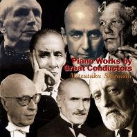 PIANO WORKS BY GREAT CONDUCTORS / MITSUTAKA SHIRAISHI [SACD HYBRID] [명지휘자들의 피아노 작품집 - 시라이시 미츠타카]