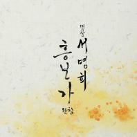 서명희 - 흥보가 [완창]