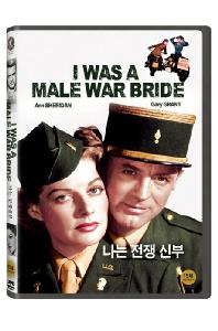 나는 전쟁 신부 [I WAS A MALE WAR BRIDE]