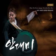 2017 제1회 개인독주회 공연실황집
