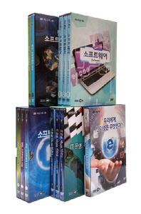 EBS 4차 산업혁명: 인터넷/IT/소프트웨어 5종 시리즈