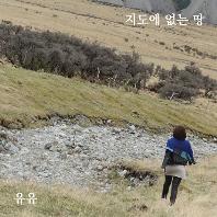 지도에 없는 땅 [EP]
