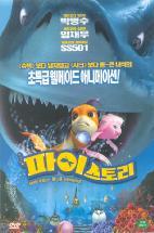 파이 스토리: 한국어 더빙판 [SHARK BAIT] [12년 10월 아트서비스 마다가스카 3 출시기념 할인행사]