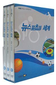 EBS 뉴스포츠의 세계 [특집 다큐멘터리]