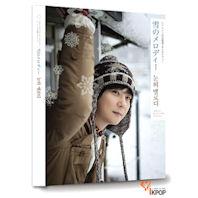 눈의 멜로디 [SHIN HYE SUNG'S SAPPORO STORY PHOTO ESSAY BOOK] [화보집+DVD]