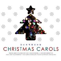 당신이 꼭 알아야할 CHRISTMAS CAROLS