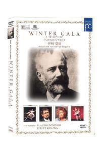 윈터갈라: 차이코프스키 서거 100주년 추모음악회 [WINTER GALA: A TRIBUTE TO TCHAIKOVSKY]