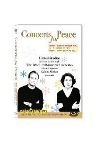 파보 예르비: 글린카, 슈만, 브람스 [CONCERTS FOR PEACE/ PAAVO JARVI]