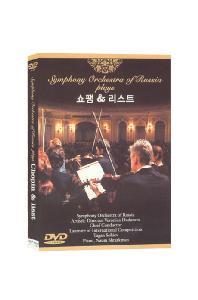 쇼팽 & 리스트 [SYMPHONY ORCHESTRA OF RUSSIA PLAYS/ VERONICA DUDAROVA]