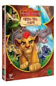 라이온 수호대: 태양의 땅의 수호자 [THE LION GUARD: LIFE IN PRIDE LANDS]