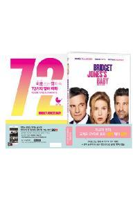 바로 쓰는 영화 속 72가지 영어 회화: 여섯번째 브리짓 존스의 베이비 편+브리짓 존스의 베이비 [DVD+교재]