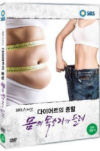 다이어트의 종말: 몸의 목소리가 들려 [SBS 스페셜]