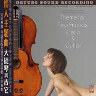 THEME FOR TWO FRIENDS CELLO & GUITAR/ ARIANA BURSTEIN, ROBERTO LEGNANI [HIGH DEFINITION MASTERING] [SILVER ALLOY LIMITED]