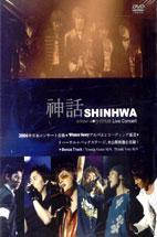 신화 WINTER STORY TOUR: LIVE CONCERT 2003-2004 [일본어자막]