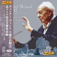 SYMPHONIES NOS.1 & 2, VIOLIN CONCERTO, OBOE CONCERTO/ GUNTER WAND [SACD HYBRID] [귄터 반트 불멸의 명연 9집 - 바흐: 바이올린협주곡 1번, 브람스: 교향곡 1, 2번, 하이든: 오보에 협주곡]