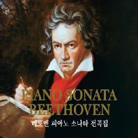 PIANO SONATA [베토벤: 피아노 소나타 전곡집]