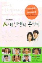 내 인생의 콩깍지 [MBC 월화드라마] [08년 11월 MBC 드라마 프로모션]