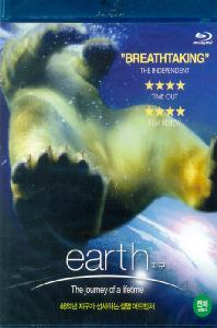 지구 [EARTH] [13년 7월 컨텐트존 블루레이 프로모션]