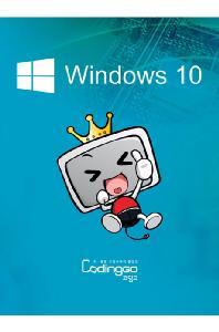초등 중등 코딩교육: 윈도우10 파트 3