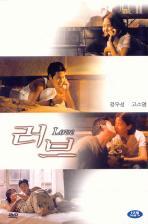 러브 [11년 3월 덕슨미디어 한국영화 파격 행사] / (미개봉) 아웃케이스 포함 초회판