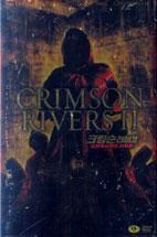 크림슨 리버 2: 요한계시록의 천사들 [CRIMSON RIVERS 2] [11년 7월 덕슨미디어 호러스릴러 행사] [1disc/아웃케이스]