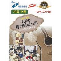 7080 통기타베스트 70곡 [USB]
