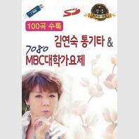 김연숙 통기타 & 7080 MBC대학가요제 100곡 [USB]