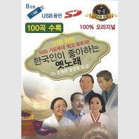 한국인이 좋아하는 옛노래 100곡 [USB]