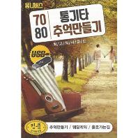 7080 통기타 추억만들기 100곡 [USB]