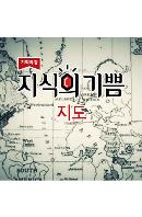 EBS 지식의 기쁨: 지도 [주문제작상품]