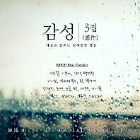 감성(感性) 3집 [베스트 히트 발라드 컬렉션]