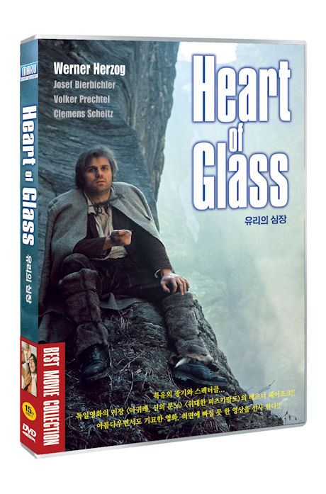 유리의 심장 [HERZ AUS GLAS, HEART OF GLASS, 1976]
