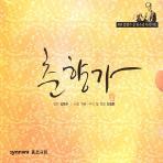 춘향가 [김연수 창 판소리 다섯바탕] [8CD]