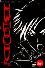 블러드 플러스 [BLOOD+ PART 1] [12년 7월 소니 일본애니메이션 할인행사] DVD