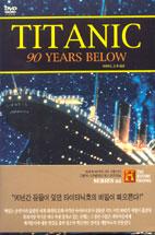 타이타닉, 그 후 90년 [TITANIC, 90 YEARS BELOW] / [아웃케이스+띠지 포함]