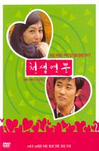 천생연분/ MBC 수목 미니시리즈