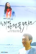 노희경 단편 콜렉션 [KBS 드라마스페셜] [14년 6월 디엔티미디어 드라마 할인행사]