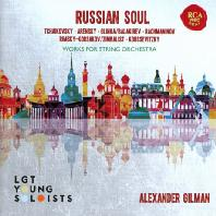 RUSSIAN SOUL: WORKS FOR STRING ORCHESTRA [러시안 소울: 현악 오케스트라를 위한 작품집]