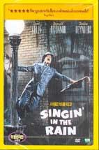 Singin` In The Rain (사랑은 비를 타고) 행사용