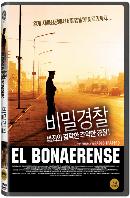 비밀 경찰 [EL BONAERENSE]