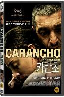카란초 [CARANCHO]