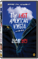 라스트 버진 [THE LAST AMERICAN VIRGIN]