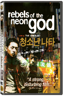 청소년 나타 [REBELS OF THE NEON GOD]