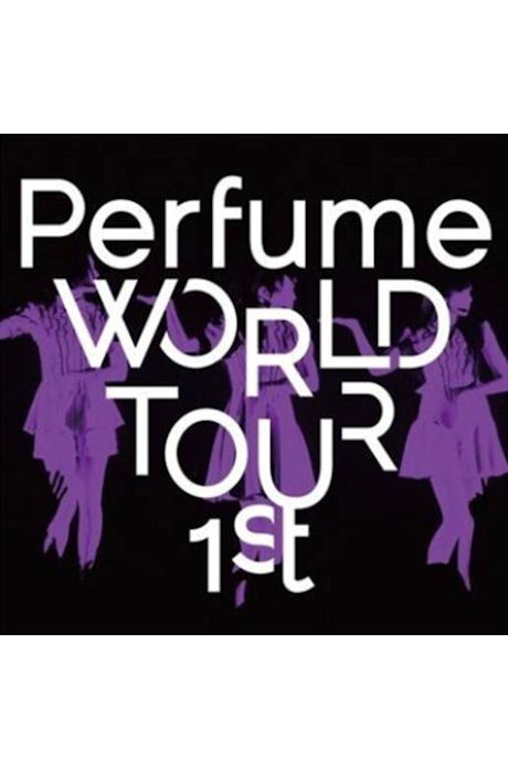 PERFUME WORLD TOUR 1ST [수입 한정반]