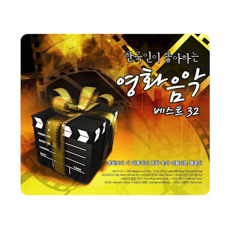 한국인이 좋아하는 영화음악 베스트 32