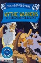 그리스 로마 신화 - 전설의 수호자들 박스세트 [MYTHIC WARRIORS - GUARDIANS OF THE LEGEND 1,2 BOX SET]